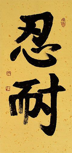 Patience / Perseverance - Chinese / Japanese / Korean - Wall Scroll close up view