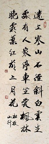 Mountain Travel Ancient Chinese Poetry Wall Scroll close up view