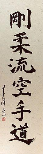 Goju-Ryu Karate-Do Japanese Kanji Calligraphy Wall Scroll close up view
