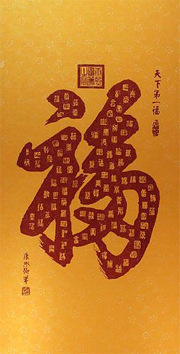 100 Ways to Write Good Luck Chinese Print Wall Scroll close up view