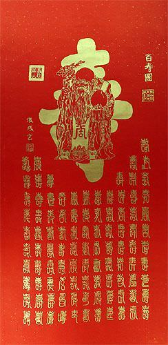 100 Long Life / Longevity Symbols Print - Chinese Calligraphy Wall Scroll close up view