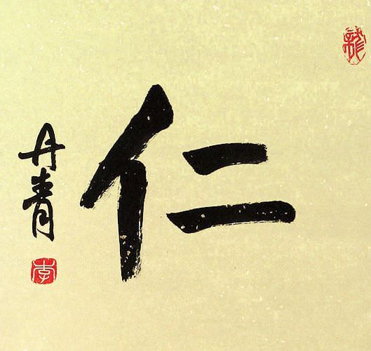 Benevolence / Mercy - Chinese Character Wall Scroll close up view