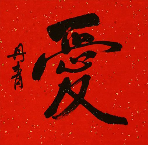 LOVE - Chinese / Japanese Calligraphy Red/Copper Wall Scroll close up view