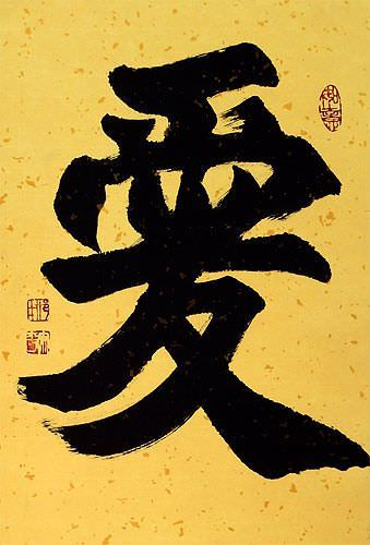 LOVE - Chinese & Japanese Kanji Calligraphy Wall Scroll close up view