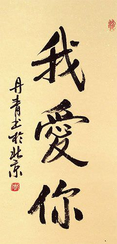 Chinese - I LOVE YOU - Calligraphy Wall Scroll close up view