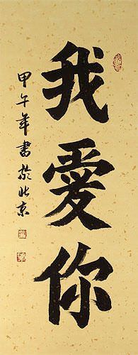 I LOVE YOU - Chinese Calligraphy Wall Scroll close up view