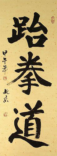 Taekwondo Korean Hanja Symbol Wall Scroll close up view