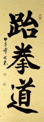 Taekwondo Korean Hanja Wall Scroll close up view