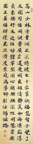 Shaolin Generational Poem - Chinese Wall Scroll close up view