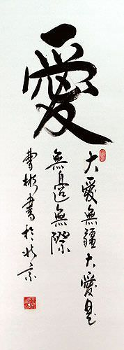 Boundless Love Chinese Calligraphy Wall Scroll close up view