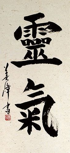 Reiki - Japanese Kanji Wall Scroll close up view