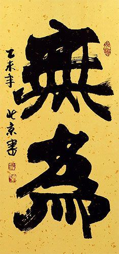 Wu Wei / Without Action - Handmade Chinese Martial Arts Wall Scroll close up view
