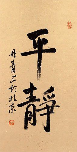 Peaceful Serenity - Japanese Kanji Calligraphy Wall Scroll close up view