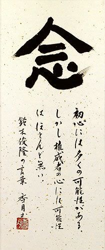 Mindfulness - Japanese Kanji Calligraphy Wall Scroll close up view