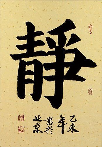 Inner Peace - Quiet Serenity - Chinese / Japanese Kanji Calligraphy Wall Scroll close up view