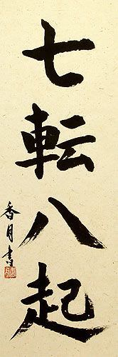 Fall Down Seven Times, Get Up Eight - Japanese Philosophy Wall Scroll close up view