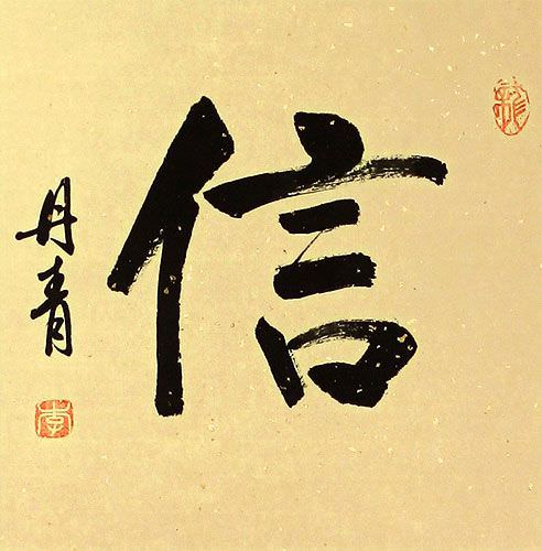 FAITH / TRUST / BELIEVE<br>Chinese / Japanese Kanji Wall Scroll close up view