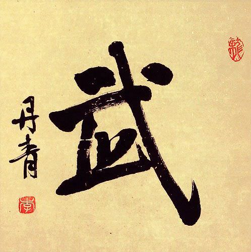 Warrior Spirit - Martial - Chinese / Japanese Kanji Calligraphy Scroll close up view