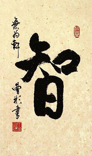 Wisdom Chinese / Japanese Symbol Wall Scroll close up view