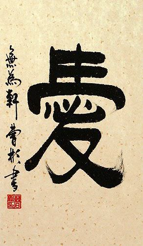 Love Chinese and Japanese Symbol Wall Scroll close up view