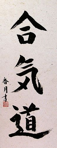 Aikido Japanese Kanji Wall Scroll close up view