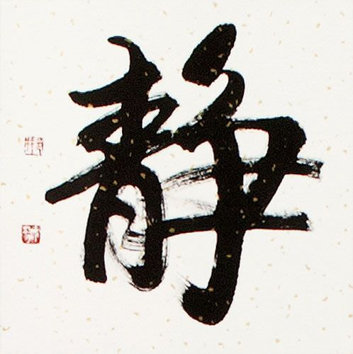 Inner Peace - Quiet Serenity - Asian Calligraphy Wall Scroll close up view