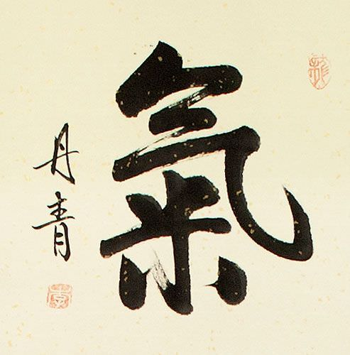 ENERGY - SPIRITUAL ESSENSE Chinese / Japanese Kanji Wall Scroll close up view