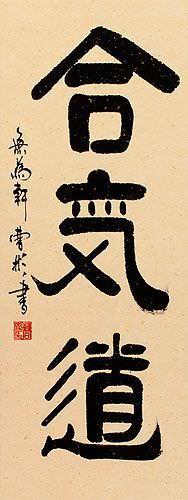 Aikido Japanese Kanji Symbol Wall Scroll close up view