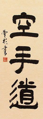 Karate-Do Japanese Kanji Symbol Wall Scroll close up view