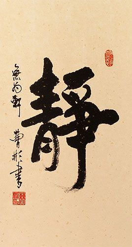 Serenity / Tranquility - Chinese Symbol Calligraphy Wall Scroll close up view