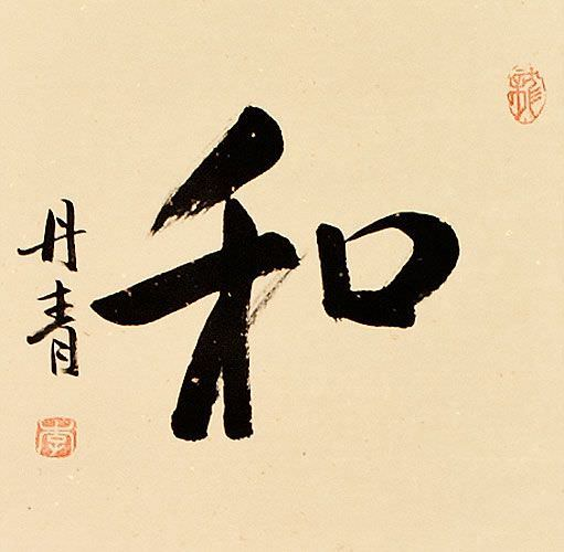 Peace and Harmony Chinese Calligraphy Wall Scroll close up view