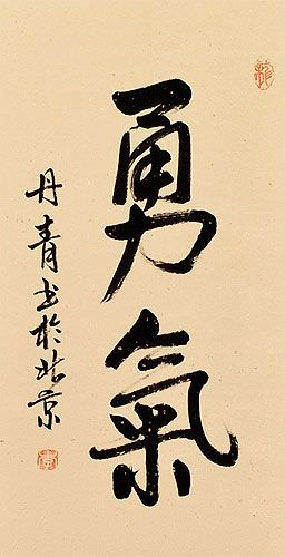 BRAVERY / COURAGE - Japanese Kanji / Chinese Character Wall Scroll close up view