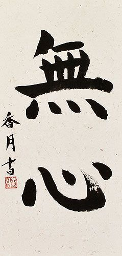 MuShin - Without Mind - Japanese Kanji Wall Scroll close up view