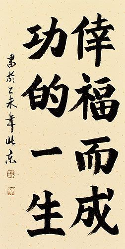 A Life of Happiness and Prosperity - Chinese Calligraphy Wall Scroll close up view
