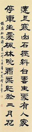 Ancient Mountain Travel Poem Wall Scroll close up view