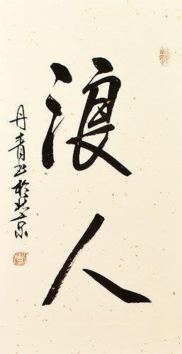 Ronin / Masterless Samurai - Japanese Kanji Wall Scroll close up view