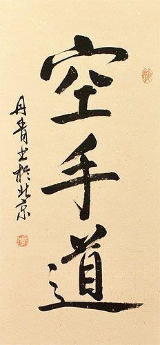 Karate-Do Japanese Kanji Character Wall Scroll close up view