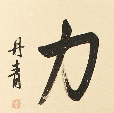 Power / Strength Chinese / Japanese Kanji Wall Scroll close up view