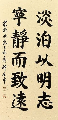 Achieve Inner Peace - Find Deep Understanding - Chinese Calligraphy Wall Scroll close up view