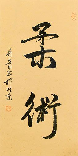 Jujitsu / Jujutsu - Japanese Calligraphy Wall Scroll close up view