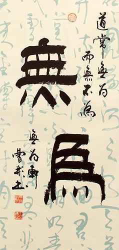 Wuwei - Without Action - Chinese Characters Wall Scroll close up view