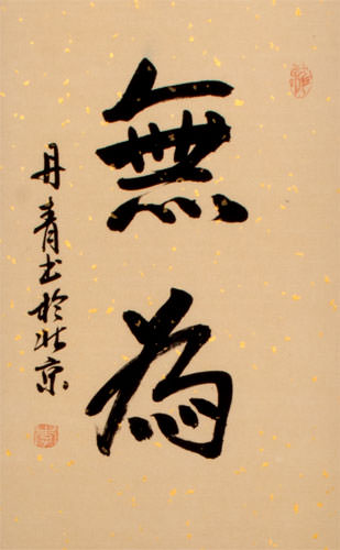 Wu Wei / Without Action - Chinese Calligraphy Scroll close up view