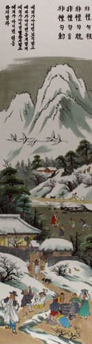Winter Gathering in North Korea - Handmade Wall Scroll close up view
