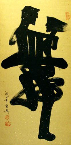 Dance Special Calligraphy Wall Scroll close up view