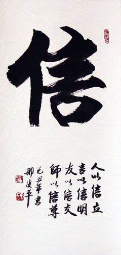 FAITH / TRUST / BELIEVE<br>Chinese Character Wall Scroll close up view