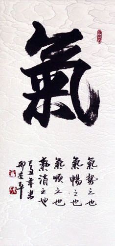 Spiritual Energy - Chinese Calligraphy Wall Scroll close up view