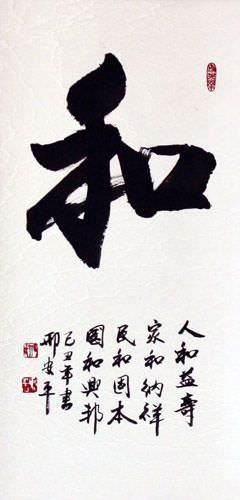 PEACE / HARMONY - Chinese Character Calligraphy Wall Scroll close up view
