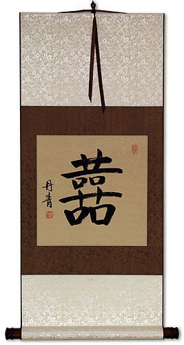 Double Happiness Calligraphy Wall Scroll