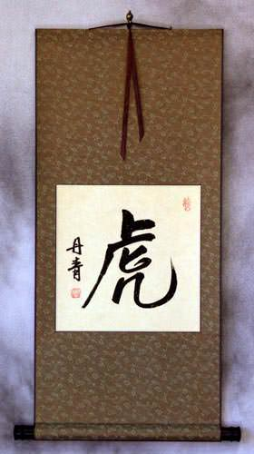TIGER - Chinese Character / Japanese Kanji Wall Scroll