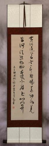 Lyrics of Liangzhou - Flowing Calligraphy Poem Wall Scroll